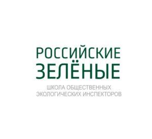 Российские зеленые