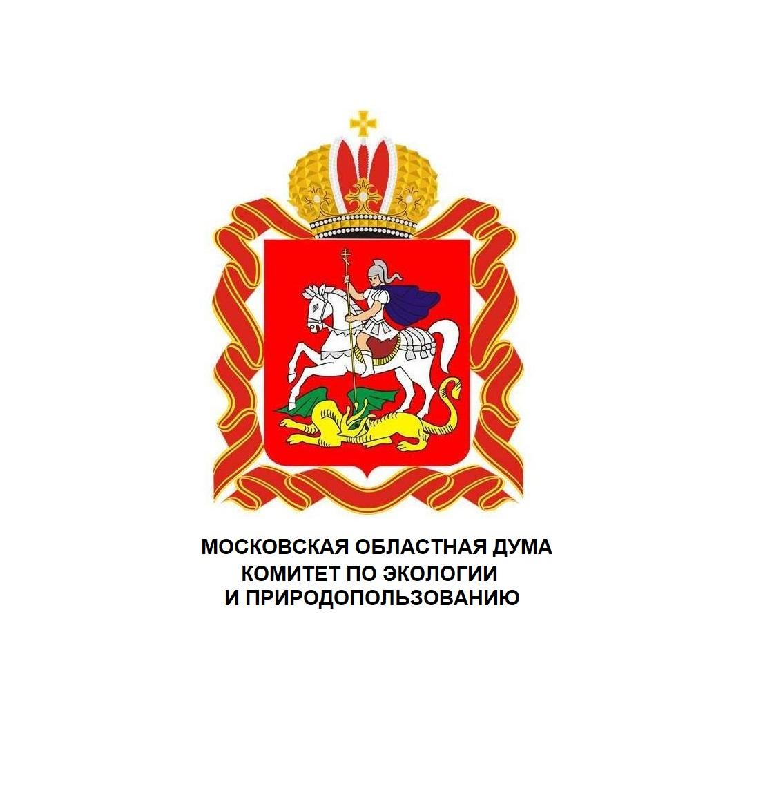 Комитет по экологии и природопользованию Мособлдумы
